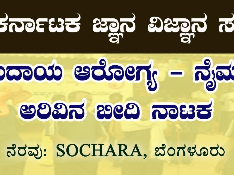 Kalajatha Workshop, 16th March 2016, Nelamangala, Facilitated by Karnataka Jnana Vijnana Samithi, Su